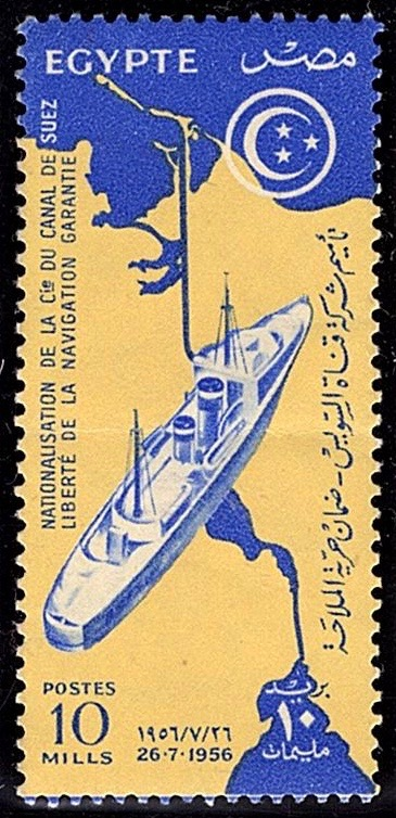 Egypt 1956 stamp commemorating nationalisation of the Suez Canal