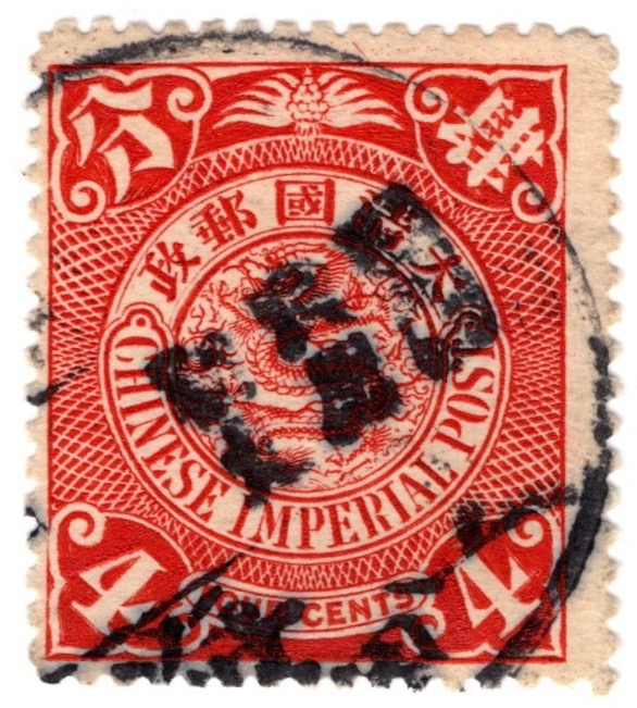 1898 China Chinese Imperial Post 4c stamp, Waterlow & Sons Ltd. of London