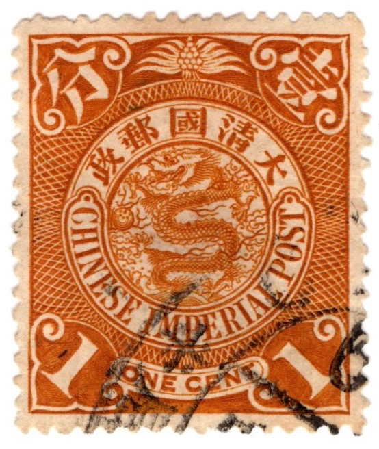 1898 China Chinese Imperial Post 1c stamp, Waterlow & Sons Ltd. of London