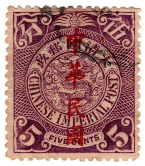 1912 China Chinese Imperial Post 5c stamp overprinted with Chinese characters 'Republic of China'